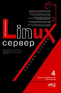С Сервер на линуксе своими руками